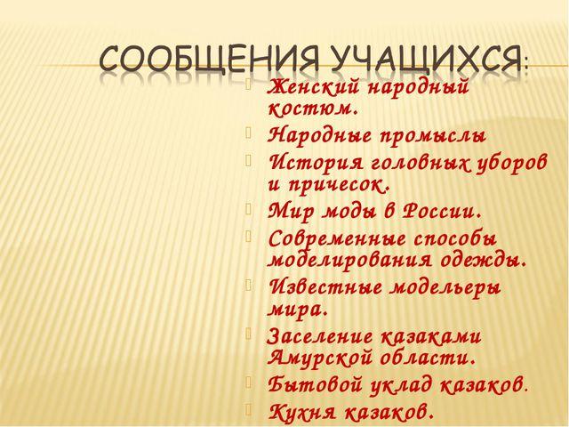 Женский народный костюм. Народные промыслы История головных уборов и причесок...