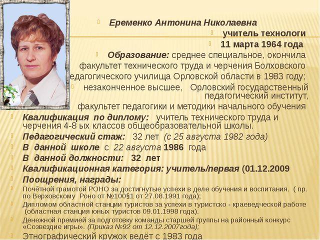 Еременко Антонина Николаевна учитель технологи 11 марта 1964 года Образован...