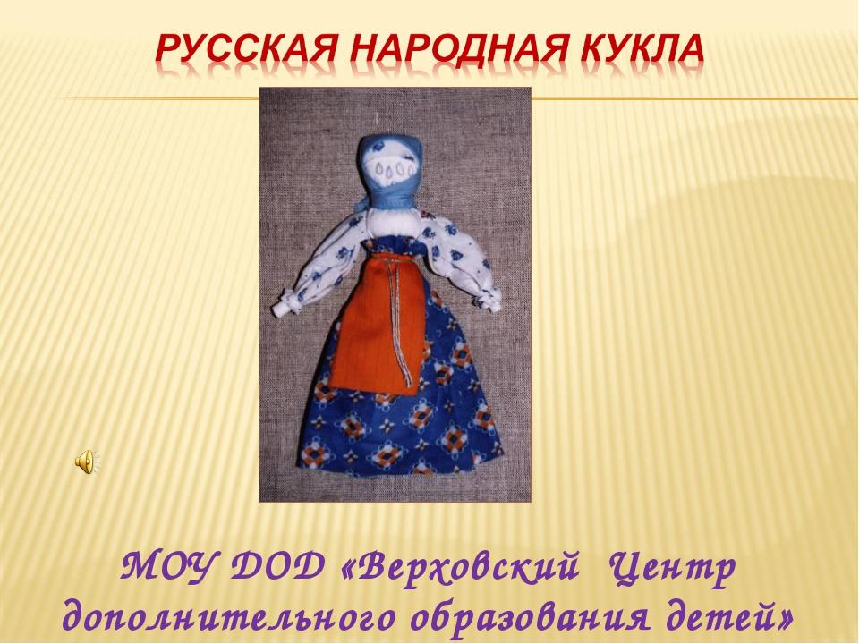 МОУ ДОД «Верховский Центр дополнительного образования детей»
