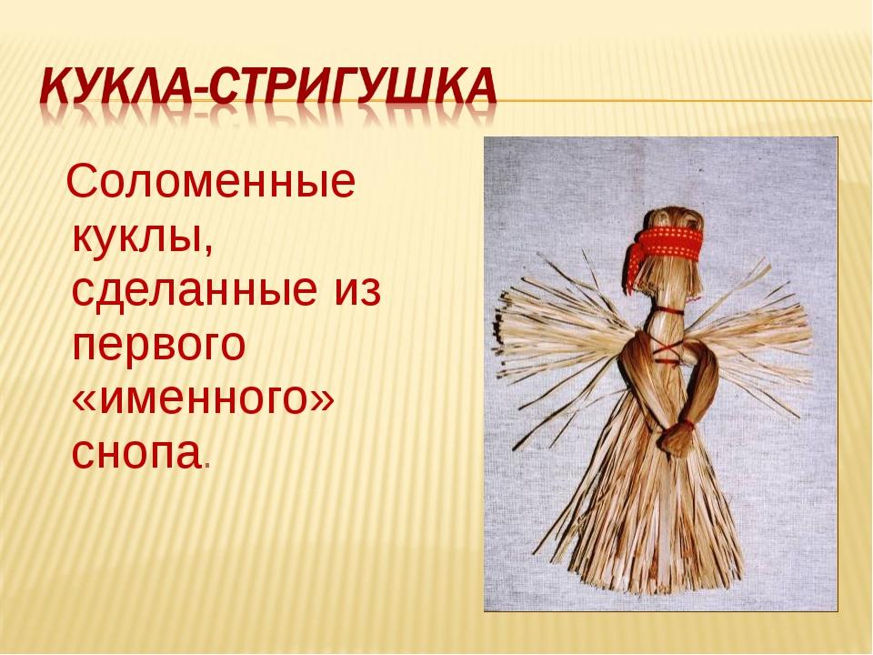 Соломенные куклы, сделанные из первого «именного» снопа.