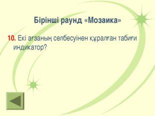 Бірінші раунд «Мозаика» 10. Екі ағзаның селбесуінен құралған табиғи индикатор?