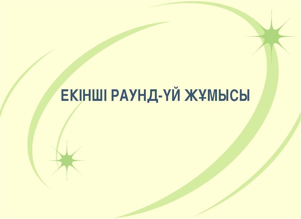 ЕКІНШІ РАУНД-ҮЙ ЖҰМЫСЫ