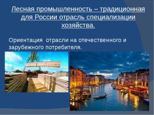 Лесная промышленность – традиционная для России отрасль специализации хозяйст