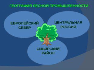 ГЕОГРАФИЯ ЛЕСНОЙ ПРОМЫШЛЕННОСТИ ЕВРОПЕЙСКИЙ СЕВЕР ЦЕНТРАЛЬНАЯ РОССИЯ СИБИРСКИ