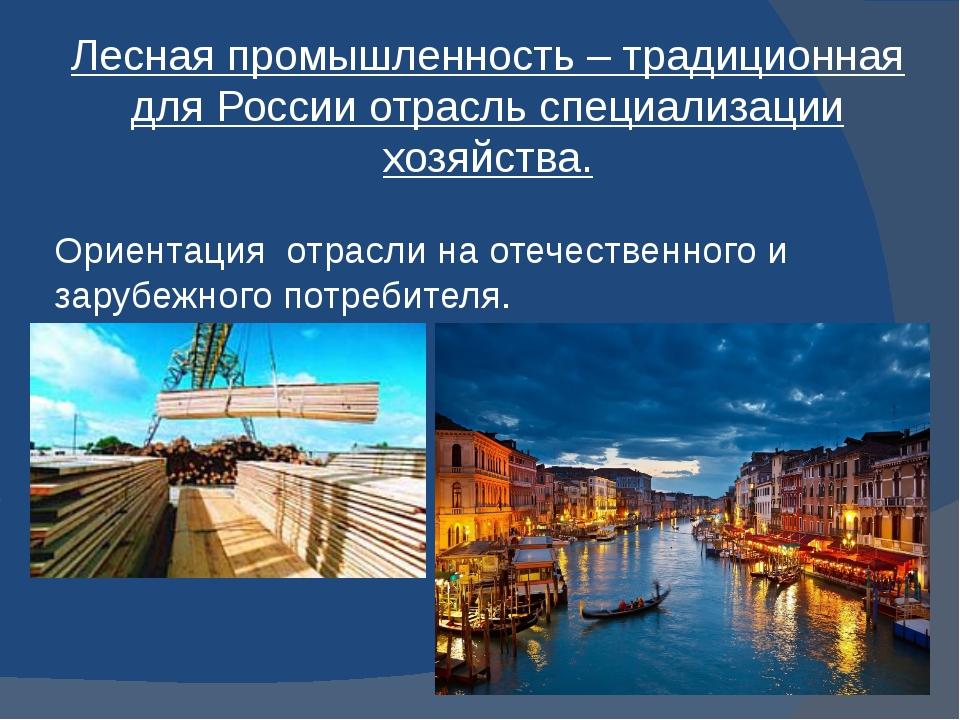 Лесная промышленность – традиционная для России отрасль специализации хозяйст...