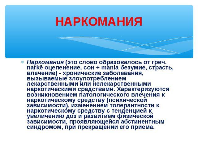Наркомания (это слово образовалось от греч. narkē оцепенение, сон + mania без...
