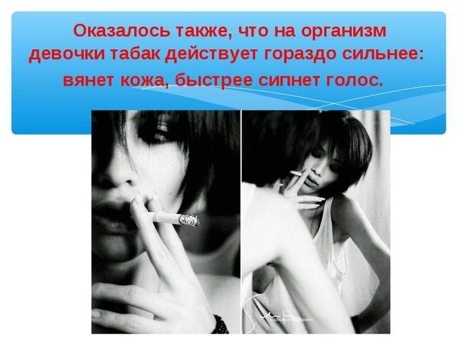 Оказалось также, что на организм девочки табак действует гораздо сильнее: вя...