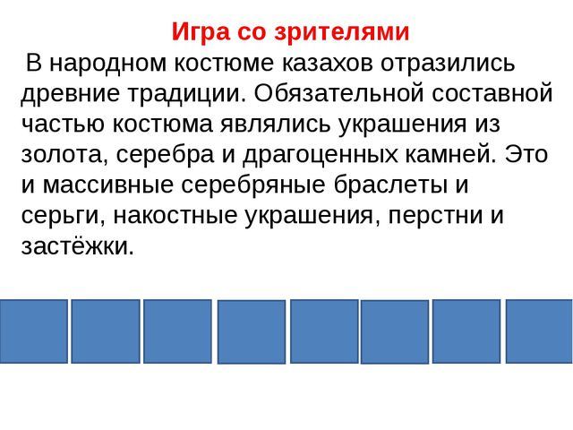 Игра со зрителями В народном костюме казахов отразились древние традиции. Обя...