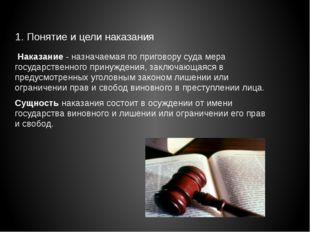 Наказание - назначаемая по приговору суда мера государственного принуждения,