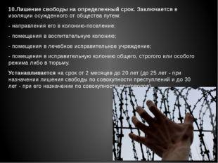 10.Лишение свободы на определенный срок. Заключается в изоляции осужденного о