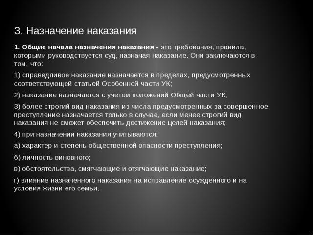 1. Общие начала назначения наказания - это требования, правила, которыми руко...