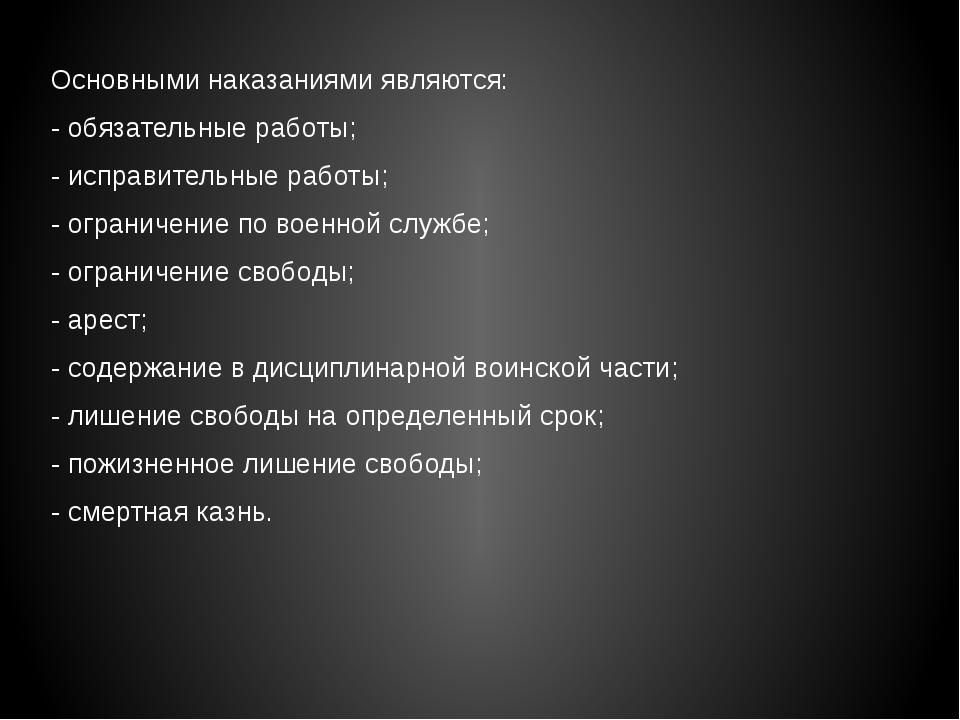 Основными наказаниями являются: - обязательные работы; - исправительные работ...