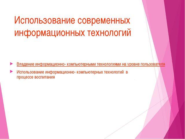 Использование современных информационных технологий Владение информационно- к...