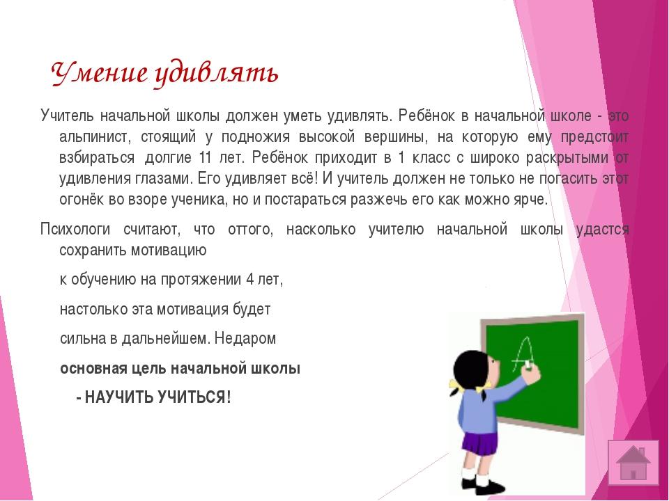 Убедительность Учитель начальных классов должен уметь разговаривать с детьми...