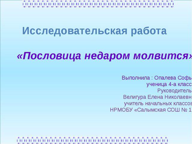 «Пословица недаром молвится» Выполнила : Опалева Софья ученица 4-а класса Ру...