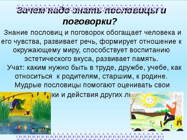 Зачем надо знать пословицы и поговорки? Знание пословиц и поговорок обогащае...