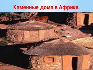 Каменные дома в Африке.
