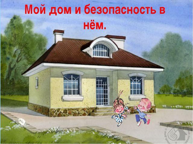 Мой дом и безопасность в нём.