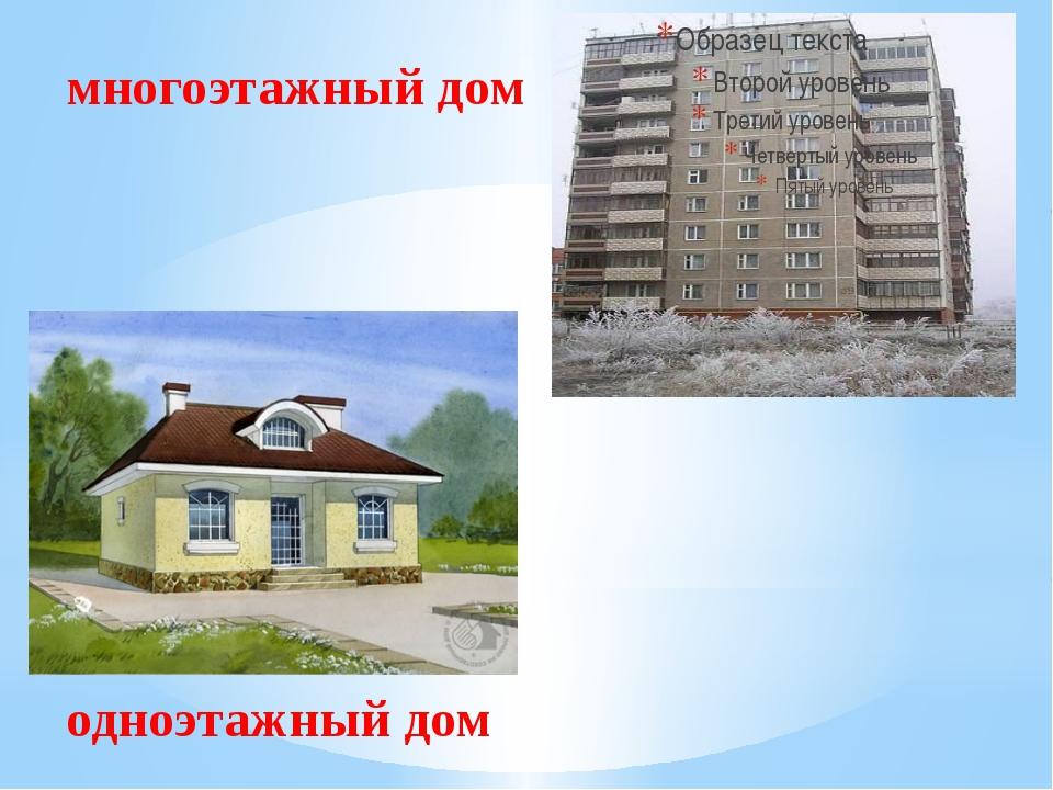 многоэтажный дом одноэтажный дом