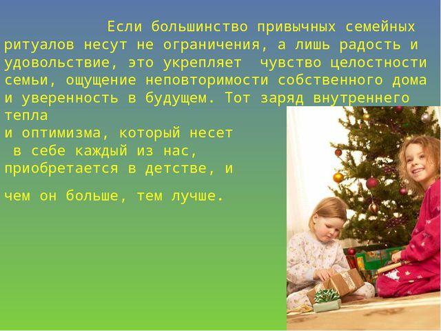 Если большинство привычных семейных ритуалов несут не ограничения, а лишь ра...