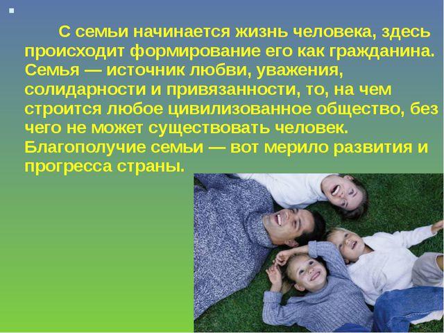 С семьи начинается жизнь человека, здесь происходит формирование его как гра...