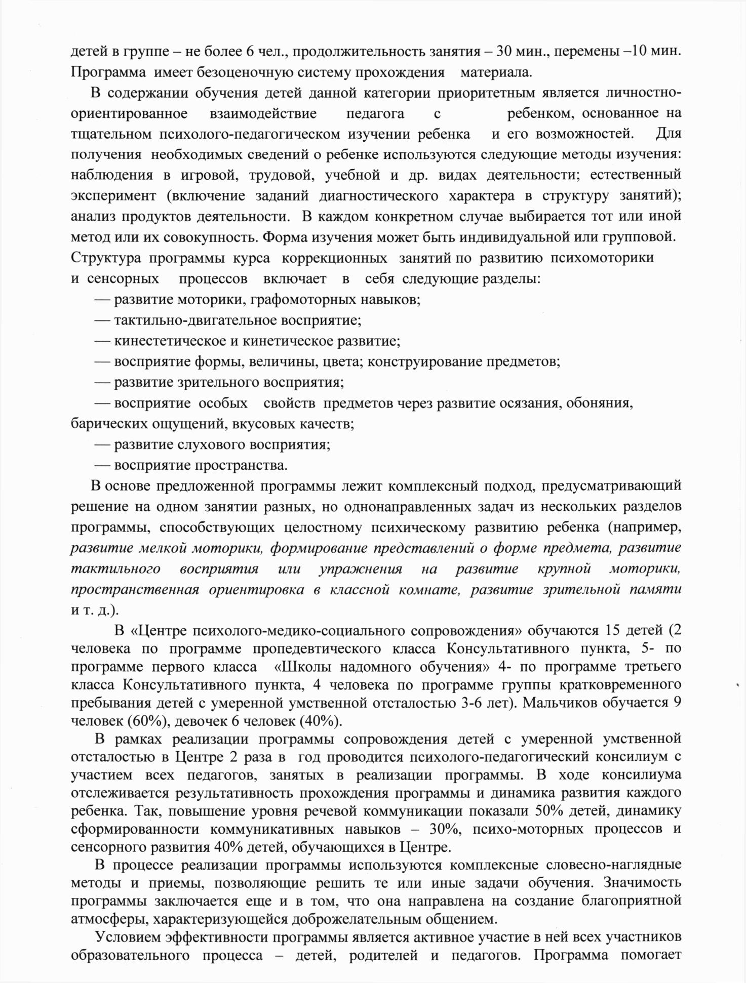 C:\Documents and Settings\Admin\Рабочий стол\7 - 0002.tif