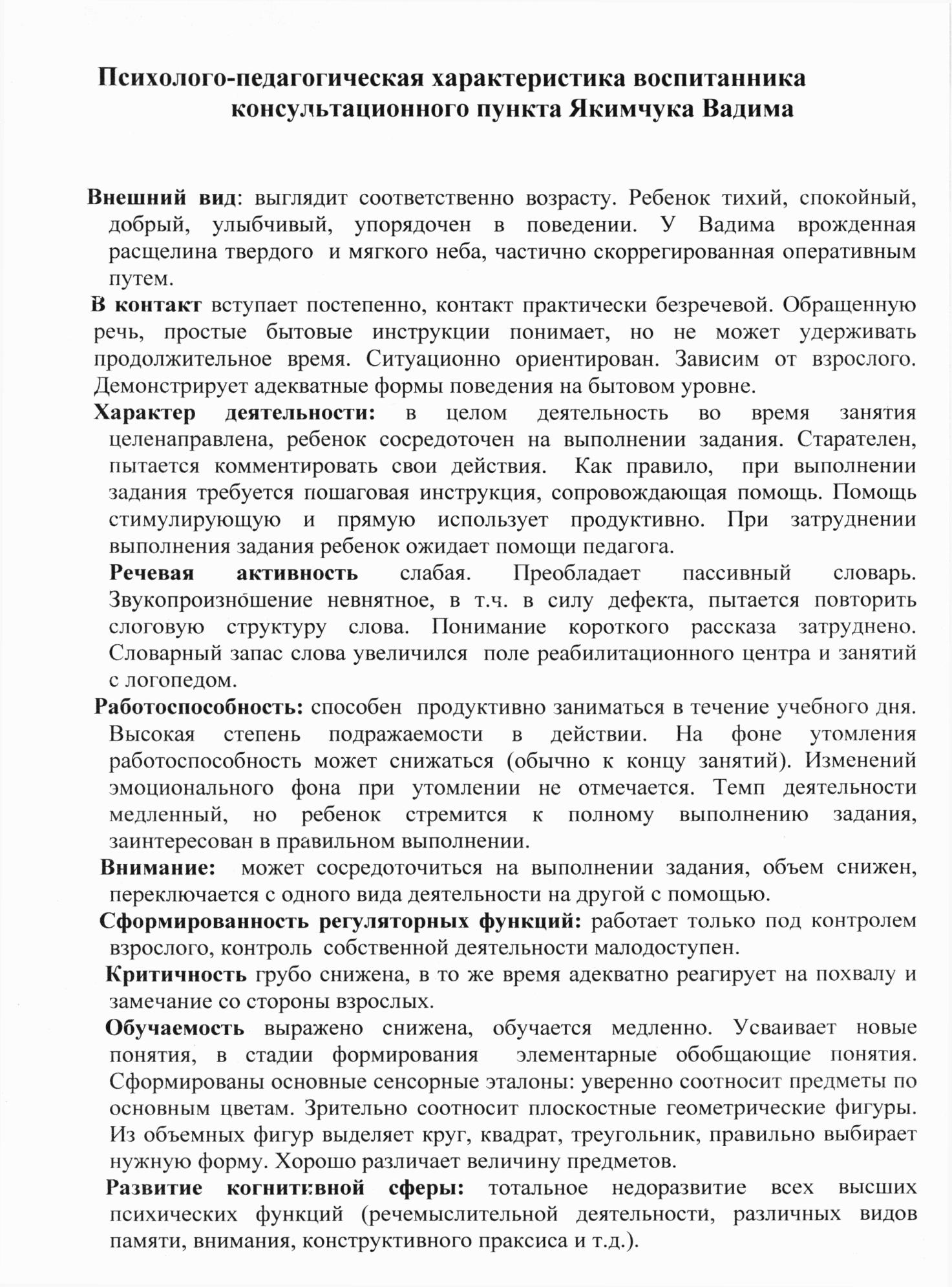 C:\Documents and Settings\Admin\Рабочий стол\1 - 0001.tif