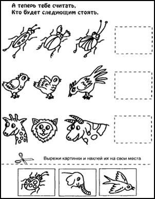 развитие мышления у детей, диагностика