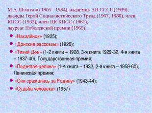 М.А.Шолохов (1905 - 1984), академик АН СССР (1939), дважды Герой Социалистиче