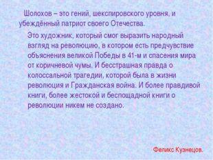 Феликс Кузнецов. Шолохов – это гений, шекспировского уровня, и убеждённый пат