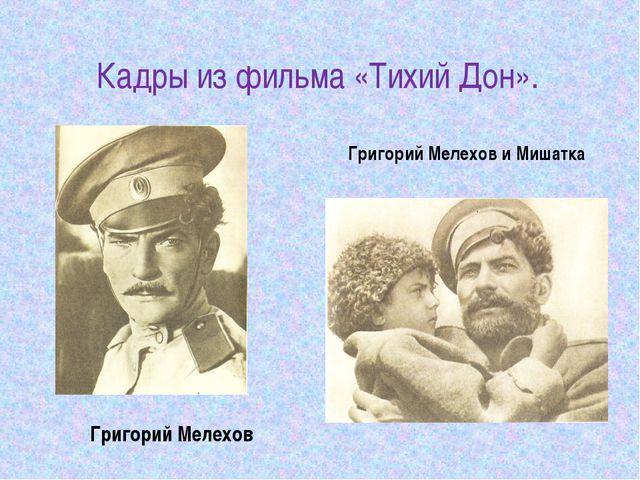 Кадры из фильма «Тихий Дон». Григорий Мелехов Григорий Мелехов и Мишатка