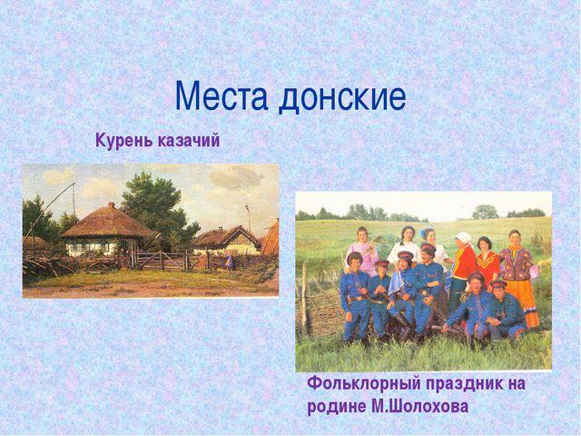 Места донские Курень казачий Фольклорный праздник на родине М.Шолохова