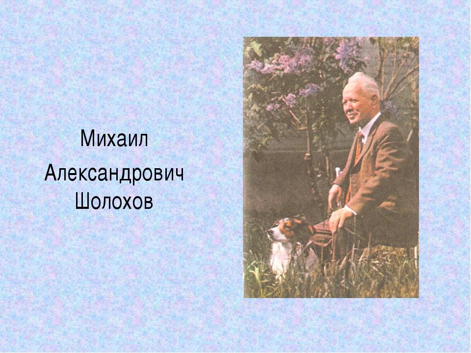 Михаил Александрович Шолохов