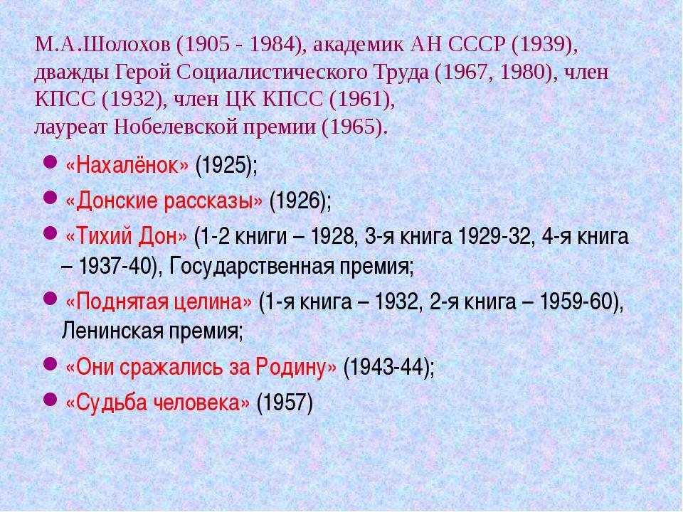 М.А.Шолохов (1905 - 1984), академик АН СССР (1939), дважды Герой Социалистиче...