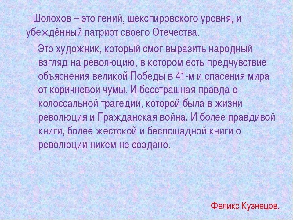 Феликс Кузнецов. Шолохов – это гений, шекспировского уровня, и убеждённый пат...