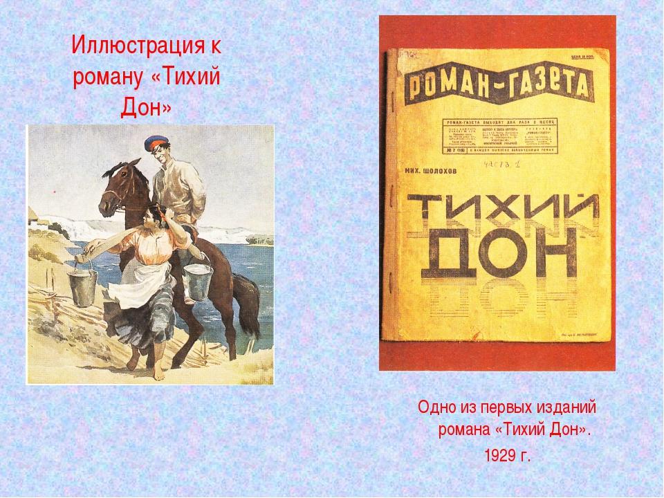 Иллюстрация к роману «Тихий Дон» Одно из первых изданий романа «Тихий Дон». 1...