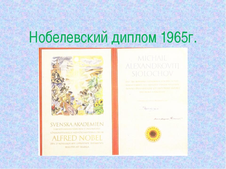 Нобелевский диплом 1965г.