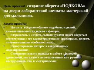 Цель проекта: создание оберега «ПОДКОВА» на двери лаборантской комнаты мастер