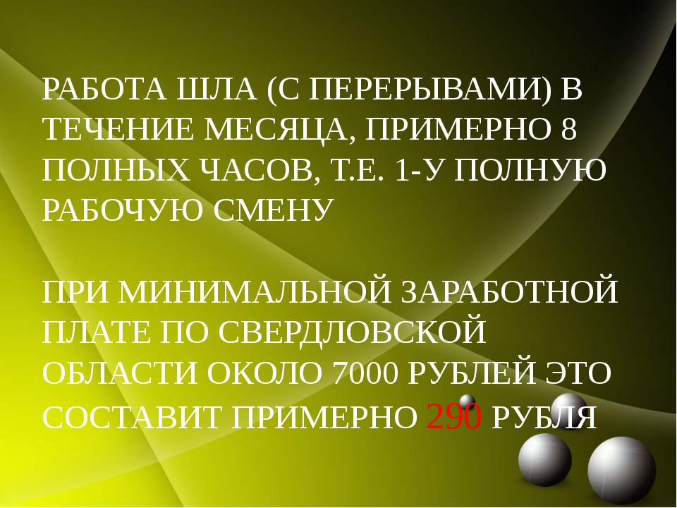 РАБОТА ШЛА (С ПЕРЕРЫВАМИ) В ТЕЧЕНИЕ МЕСЯЦА, ПРИМЕРНО 8 ПОЛНЫХ ЧАСОВ, Т.Е. 1-У...