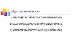 Найди спрятавшиеся слова 1) АВРОГАЗЕТААТМНИВСЛШКТДОМРВМЧЕВНГМШЬ 2) ШАОНСКРВИК