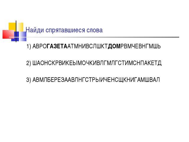 Найди спрятавшиеся слова 1) АВРОГАЗЕТААТМНИВСЛШКТДОМРВМЧЕВНГМШЬ 2) ШАОНСКРВИК...