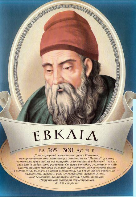 http://dasha46.narod.ru/Encyclopedic_Knowledge/Mathematics/Mathematicians/Evklid.jpg