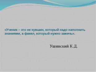 «Ученик – это не кувшин, который надо наполнить знаниями, а факел, который ну