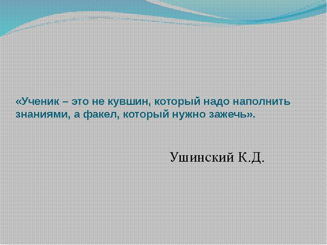 «Ученик – это не кувшин, который надо наполнить знаниями, а факел, который ну...