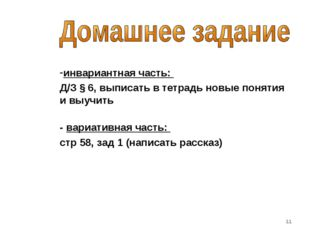 инвариантная часть: Д/З § 6, выписать в тетрадь новые понятия и выучить - вар