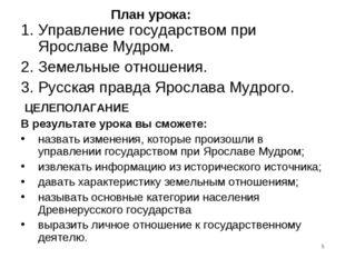 План урока: Управление государством при Ярославе Мудром. Земельные отношения.