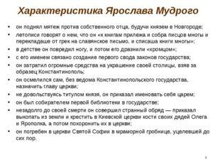 Характеристика Ярослава Мудрого он поднял мятеж против собственного отца, буд