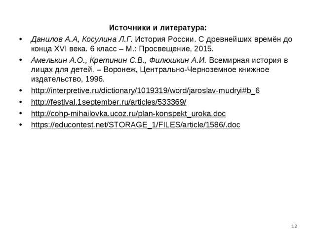 Источники и литература: Данилов А.А, Косулина Л.Г.История России. С древней...