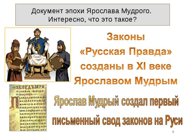 * Документ эпохи Ярослава Мудрого. Интересно, что это такое?