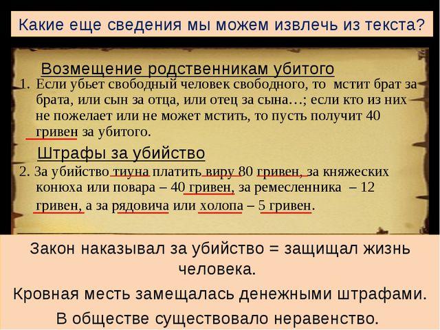 Русская правда Если убьет свободный человек свободного, то мстит брат за брат...